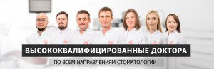 Стоматологи Европейского Стоматологического Центра