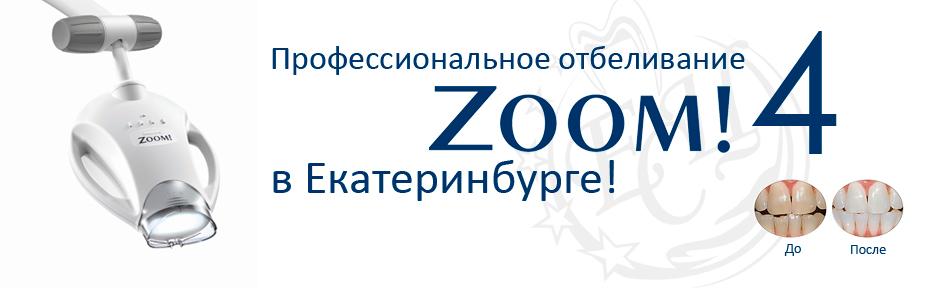 Отбеливание зубов Zoom 4 в Екатеринбурге