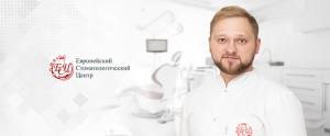 Стоматолог ортопед Москаленко Иван Игоревич