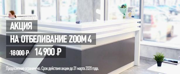 banner_otbelivanie